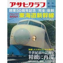 開業50周年記念「完全」復刻 アサヒグラフ臨時増刊東海道新幹線