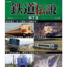 Blu-ray鉄道伝説 第7巻