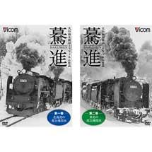 想い出の中の列車たちシリーズ驀進第一巻 北海道の蒸気機関車/第二巻 東北の蒸気機関車