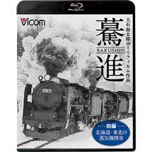 想い出の中の列車たちBDシリーズ驀進前編 北海道・東北の蒸気機関車