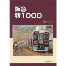阪急 新1000―車両アルバム.18―