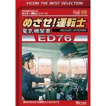 ビコムベストセレクションめざせ!運転士 電気機関車 ED76