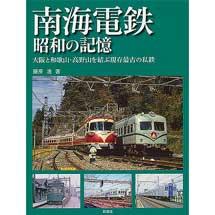 南海電鉄 昭和の記憶大阪と和歌山・高野山を結ぶ現存最古の私鉄
