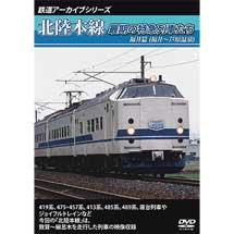 鉄道アーカイブシリーズ北陸本線最期の特急列車たち福井篇(敦賀~芦原温泉)