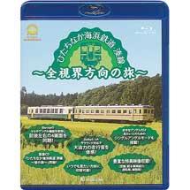 ひたちなか海浜鉄道 湊線 ~全視角方向の旅~