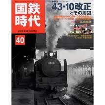 国鉄時代vol.40 2015-2月号 WINTER