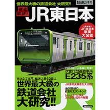 徹底解析!!JR東日本