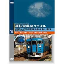 運転室展望ファイルVOL.16JR西日本475系普通列車北陸本線 富山~直江津(2枚組)