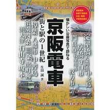 京阪電車街と駅の1世紀