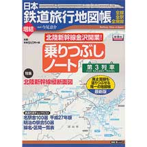 日本鉄道旅行地図帳 増結 乗りつぶしノート第3列車 ―全線・全駅・全廃線―