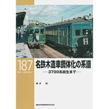RM LIBRARY 187名鉄木造車鋼体化の系譜―3700系誕生まで―