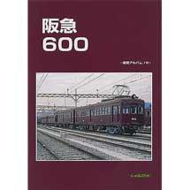 阪急600―車両アルバム.19―