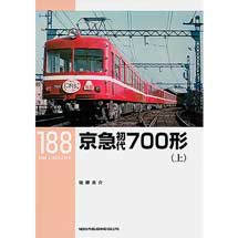 RM LIBRARY 188京急初代700形(上)