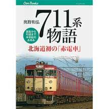711系物語―北海道初の「赤電車」誕生から引退までの半世紀―