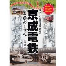 京成電鉄街と駅の1世紀