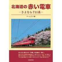 北海道の赤い電車―さよなら711系―