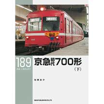 RM LIBRARY 189京急初代700形(下)