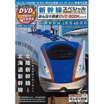 みんなの鉄道 DVDBOOKシリーズ新幹線スペシャル2015