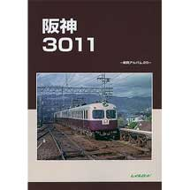 阪神3011―車両アルバム.20―