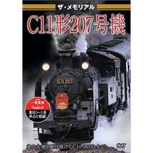 ザ・メモリアルC11形207号機