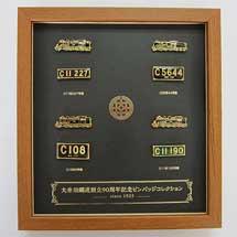 大井川鐵道「創立90周年記念ピンバッジセット」発売