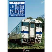 キハ47形 JR指宿枕崎線枕崎~鹿児島中央