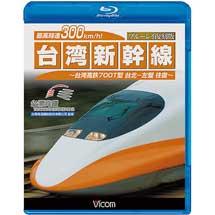 ビコム鉄道スペシャルBD 最高時速300km/h!台湾新幹線 ブルーレイ復刻版 台湾高鉄700T型台北~左營往復