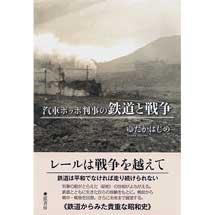 汽車ポッポ判事の鉄道と戦争
