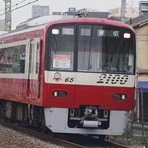 「京急ものしり列車」運転