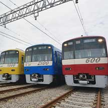 『京急ファミリー鉄道フェスタ2015』開催
