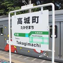 仙石線高城町駅の駅名標が取り替えられる