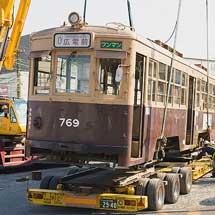 広島電鉄769号が譲渡される