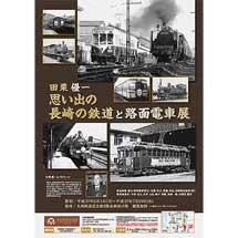 九州鉄道記念館で企画展「田栗優一 思い出の長崎の鉄道と路面電車展」開催