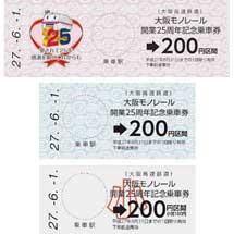 「大阪モノレール開業25周年記念乗車券」発売
