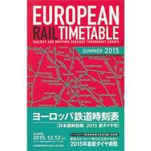 ヨーロッパ鉄道時刻表日本語解説版 2015年夏号