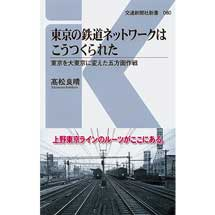東京の鉄道ネットワークはこうつくられた―東京を大東京に変えた五方面作戦―