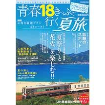 青春18きっぷで行く夏旅