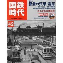 国鉄時代 vol.42 2015-8月号