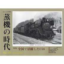 季刊蒸機の時代2015年夏号 No.60