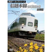 鉄道アーカイブシリーズ信越本線の車両たち 山線篇