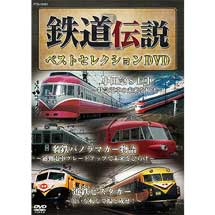 鉄道伝説ベストセレクションDVD