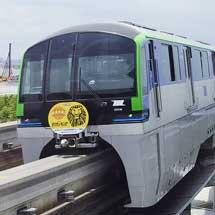 東京モノレール10000形にデビュー1周年記念ヘッドマーク