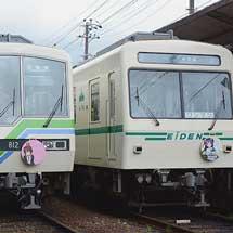 叡山電鉄で新たなコラボヘッドマーク
