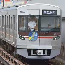 北大阪急行9000形に「北急七夕列車」ヘッドマーク