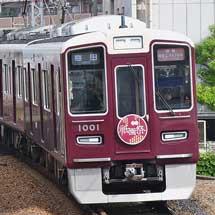 阪急で「祇園祭」ヘッドマーク
