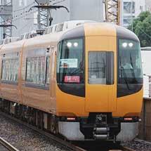 神戸三宮—近鉄奈良間で近鉄22600系による特別ツアー列車運転