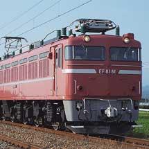 EF81 81+EF60 19+DD51 895が配給輸送される
