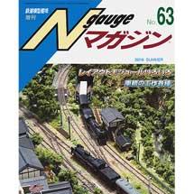 NゲージマガジンNo.63