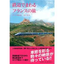 鉄道でまわるフランスの旅