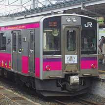 「奥羽本線全線開通110年記念ラッピングトレイン」運転